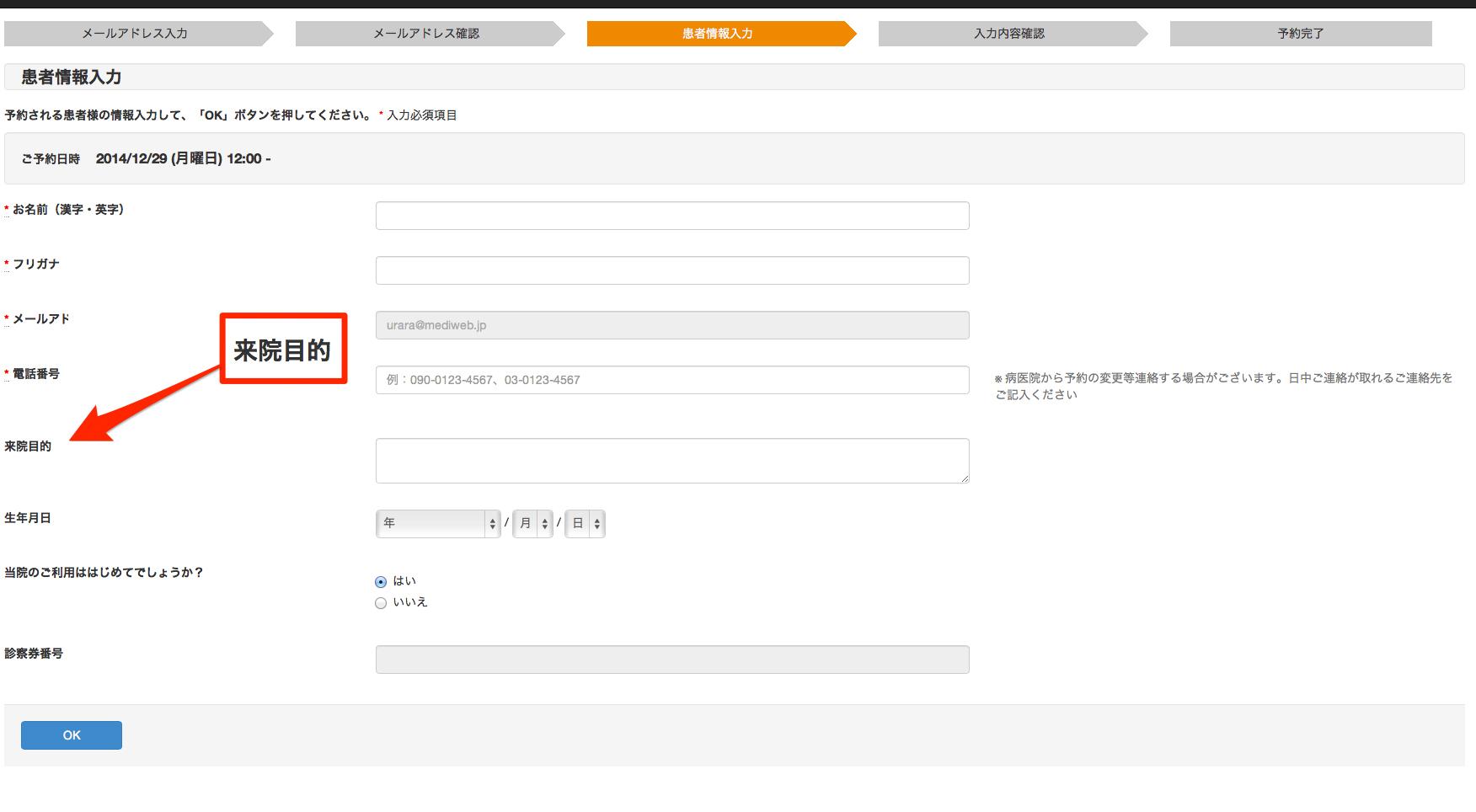 患者オンライン予約患者情報入力画面