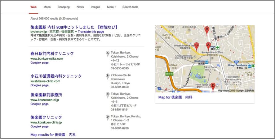 Googleプレイスイメージ(医院・クリニック)