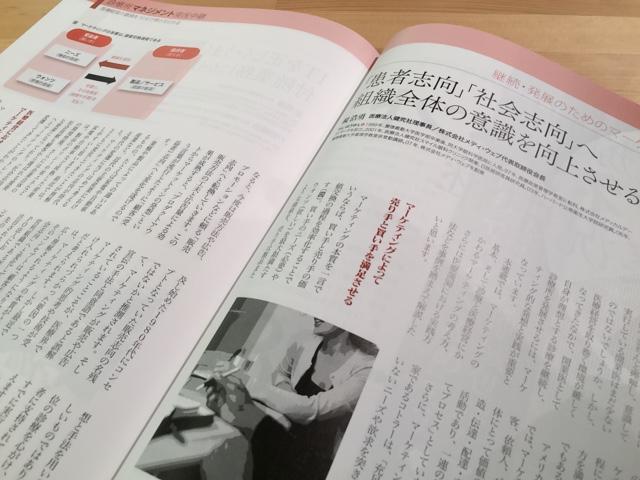 Clinic BAMBOO 楊マーケティング連載第1回
