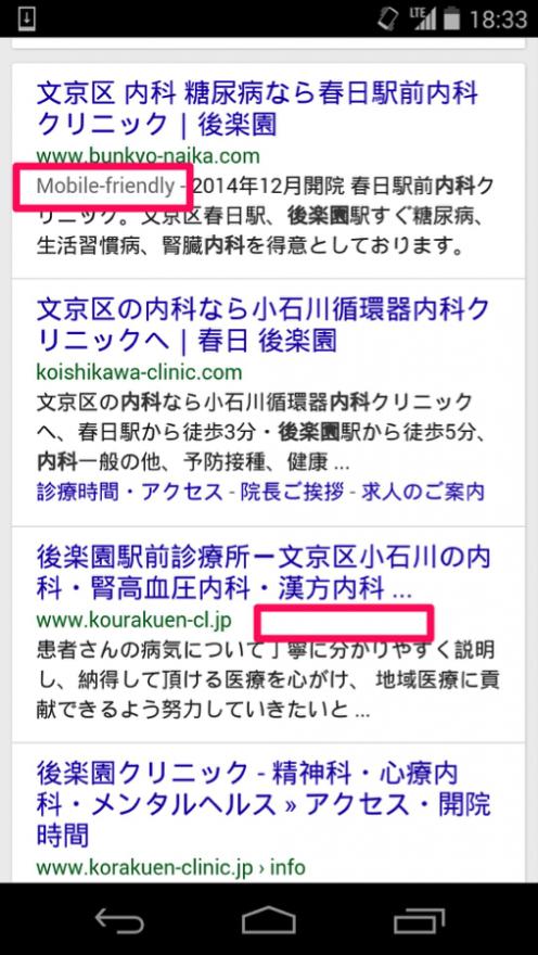 スマホ検索画面の「Mobile-friendly」もしくは「スマホ対応」表示