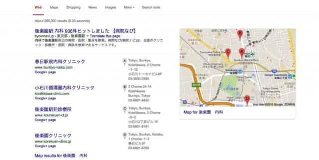 Googleプレイス、Google+ローカルページへの登録