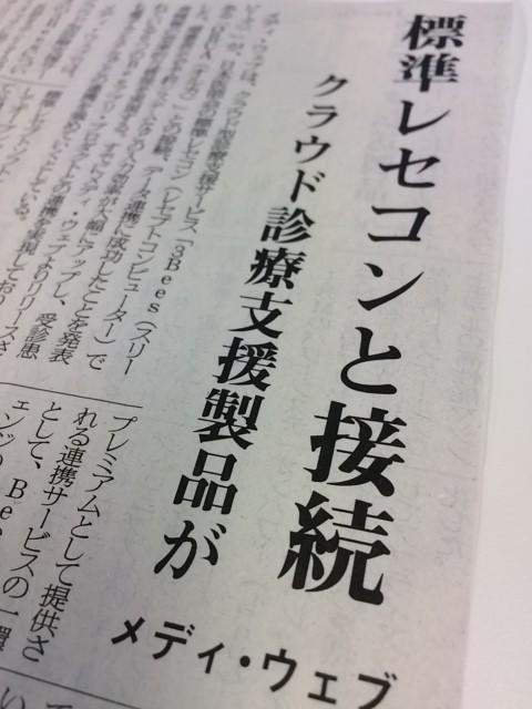 日本情報産業新聞 2014年12月8日版にメディ・ウェブの3Bees、ORCA連携が紹介されました!