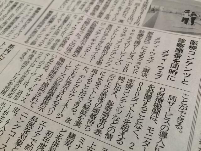 3Bees-メディキャスター連携記事 週刊病院新聞(2015年4月2日発行)