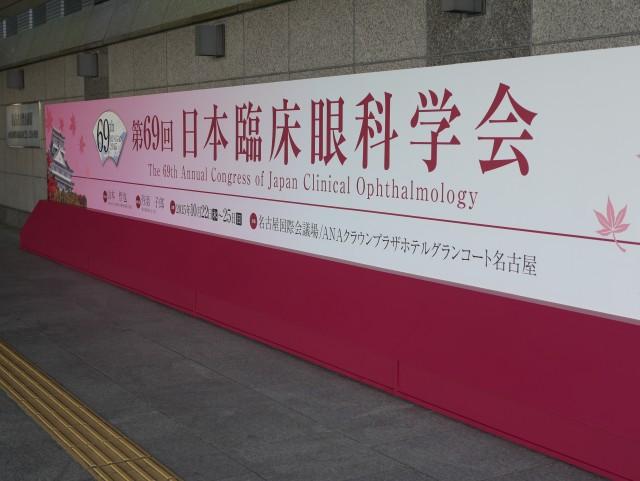 3Bees@日本臨床眼科学会会場入り口