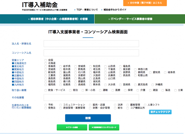 IT導入補助金検索画面