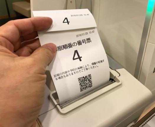 図3 番号票の印刷