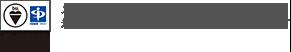 メディ・ウェブは情報セキュリティシステムの国際規格であるISO 27001の認証を取得しています