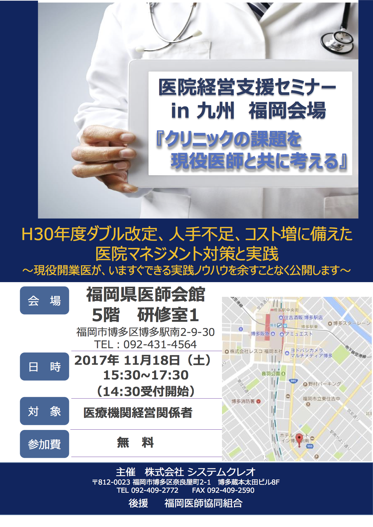 seminar_fukuoka-1
