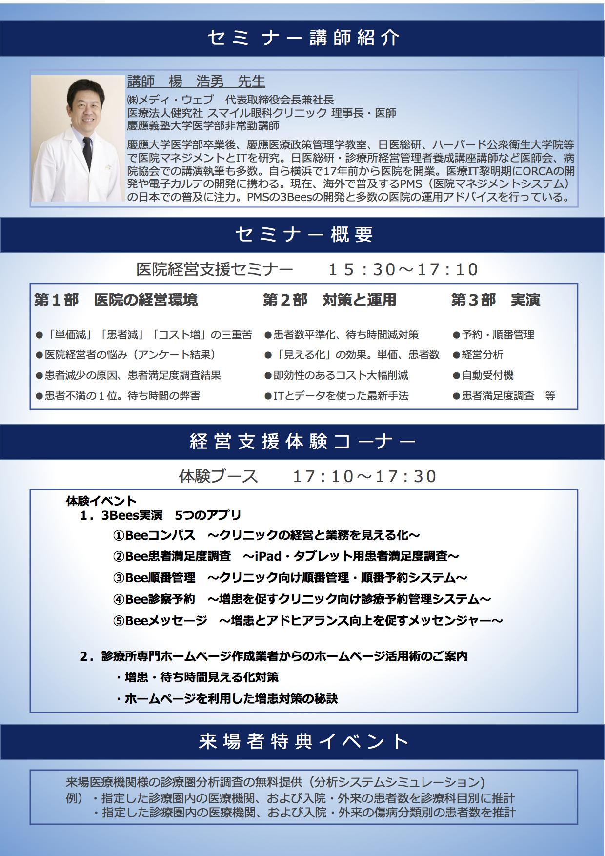 seminar_fukuoka-2