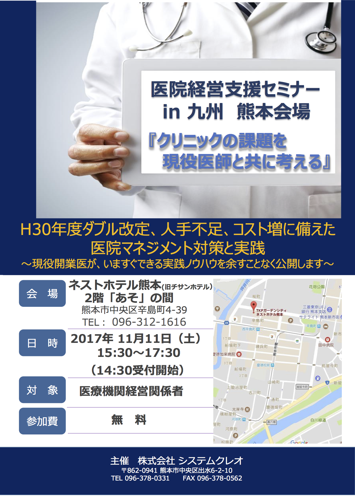 seminar_kumamoto-1