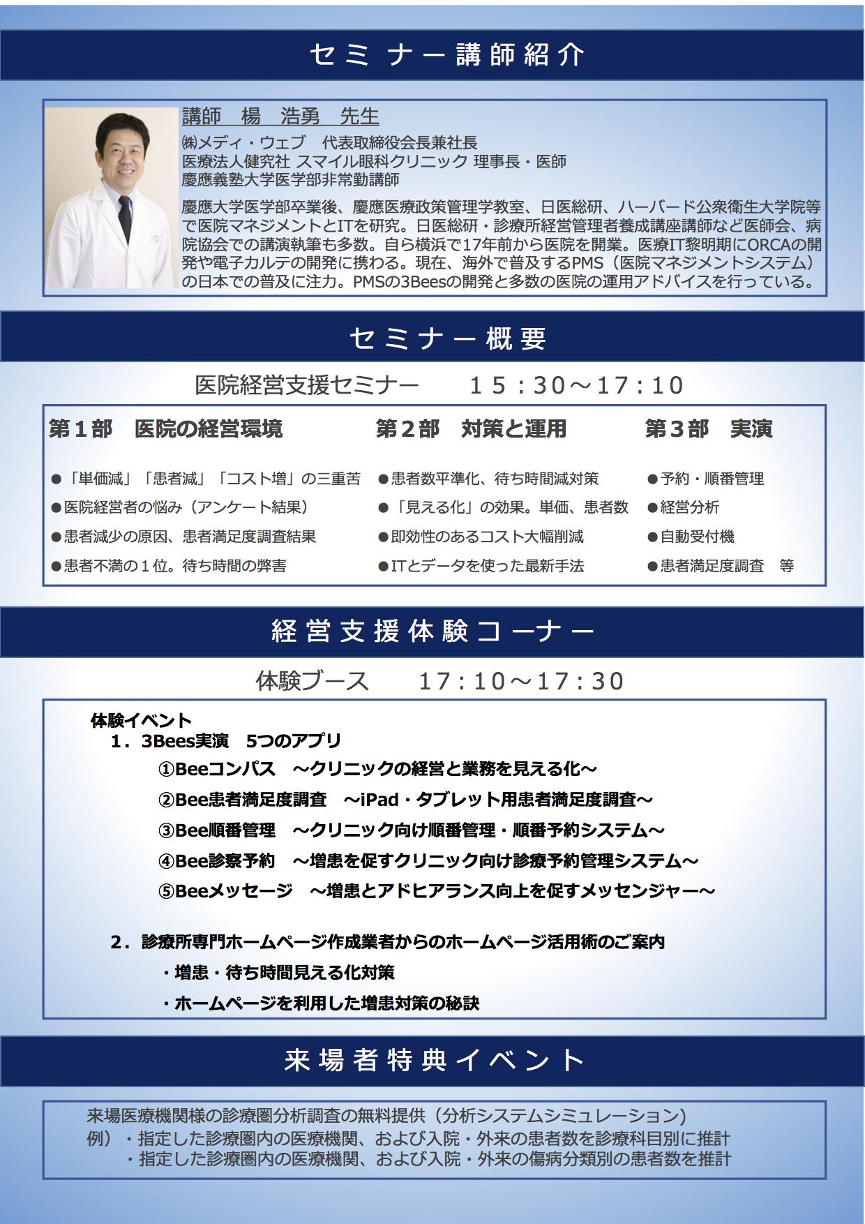 seminar_kumamoto-2